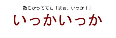 ありもとようこ/姫路市の整理収納アドバイザー