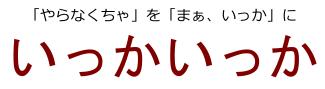 ありもとようこ<姫路市の整理収納アドバイザー>