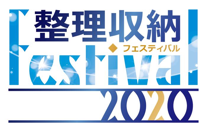 整理収納フェスティバル2020タイトル画像
